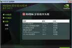 Nvidia驱动程序微调程序NVSlimmer已更新至版本0.9