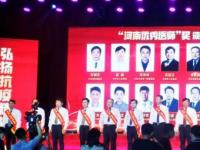 """第九届""""河南优秀医师""""奖评选活动:增报疫情防控勇士"""