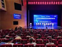 2020年河南省科技活动周启动仪式在新乡举行