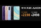 中兴手机正式发布了全球首款屏下摄像手机—中兴天机Axon 20 5G