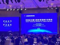 河南省组团参会举办了一系列展览展示和签约洽谈活动