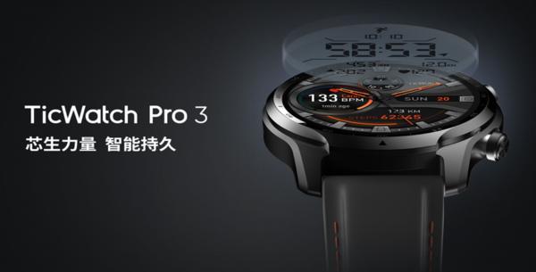 TicWatch Pro 3国行版发布:售价2199元