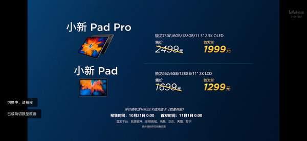 联想小新Pad Pro正式发布,一张图看懂它所有配置!