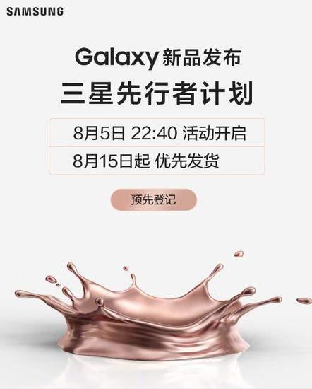 三星Galaxy新品发布会定档:8月15日优先发货