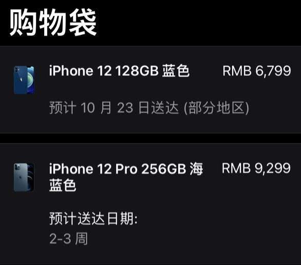 iphone12预购出货时间,iphone12系列预售价格和实际价格