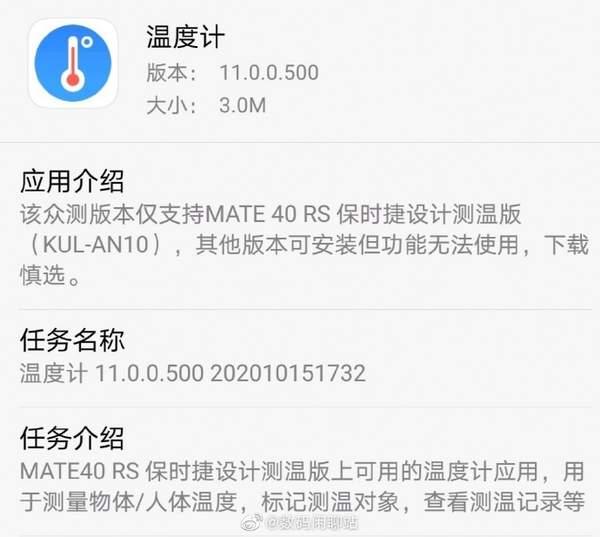 华为Mate40 RS保时捷版曝光,支持测量物体和人体温度