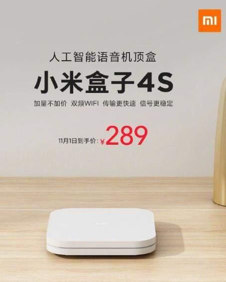 小米推出小米盒子4S,支持双频WiFi价格289元