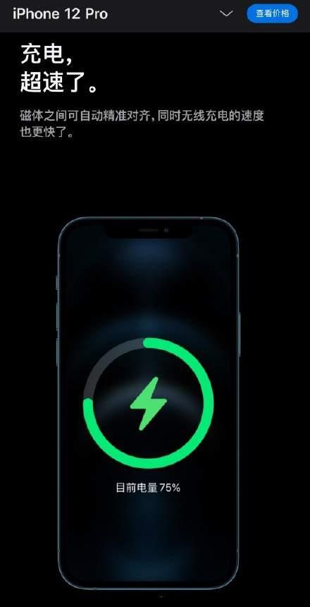 iphone12系列值得买吗?六个缺点