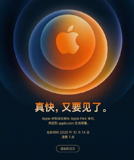 iphone12发布会直播怎么看?iphone12直播地址汇总