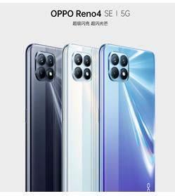 opporeno4se手机价格_opporeno4se大概多少钱