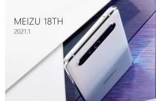 魅族18手机价格_魅族18大概多少钱