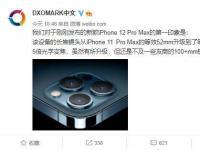 互联网看点:iphone12 pro max拍照能力怎么样DXO这样评价