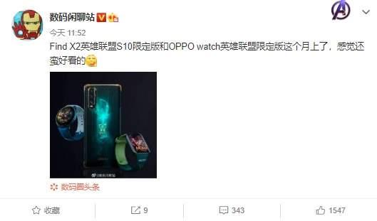 OPPO Find X2英雄联盟S10限定版曝光,本月12日开启预约