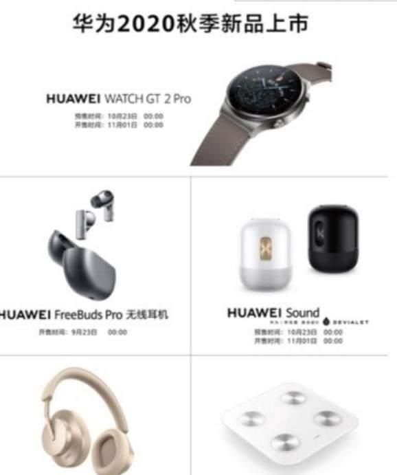 华为Sound音箱发售日期:11月1日