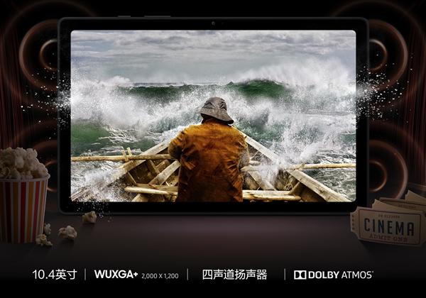 三星Galaxy Tab A7正式开卖:其售价1499元
