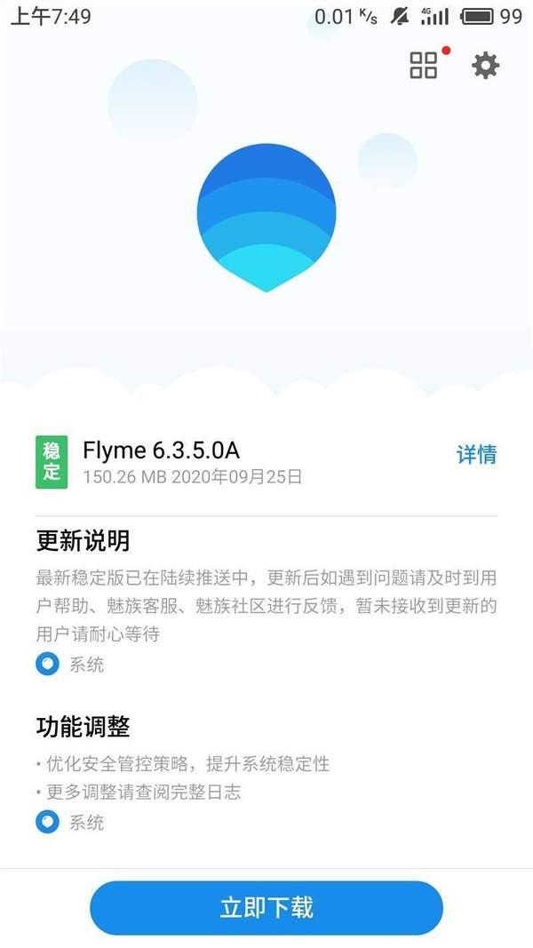 魅蓝Metal获推Flyme 6.3.5.0A,都有哪些更新?