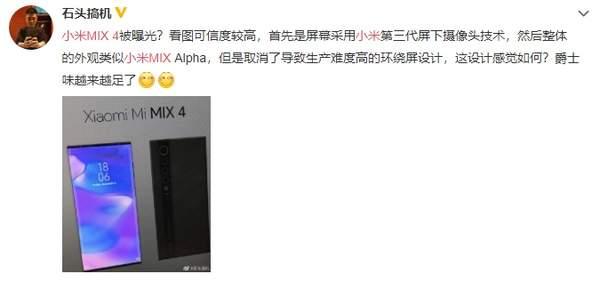 小米MIX4曝光,小米MIX Alpha低配版罢了