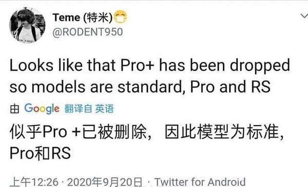 曝华为Mate40超大杯无缘发布会,今年华为Mate40没有Pro+