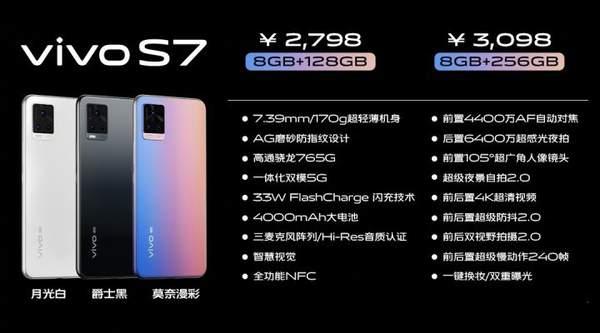vivo S7有没有红外功能,vivo S7支持nfc功能吗?