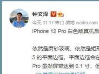 互联网看点:iPhone12 Pro白色版真机后盖曝光手感上比11Pro要小