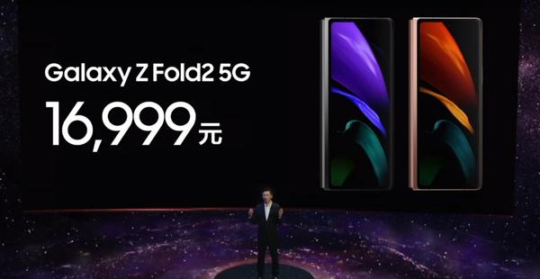三星Galaxy Z Fold2国行版价格公布,16999元开售