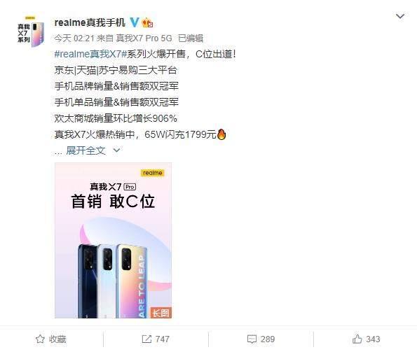 realme真我X7系列首销:京东天猫苏宁全第一
