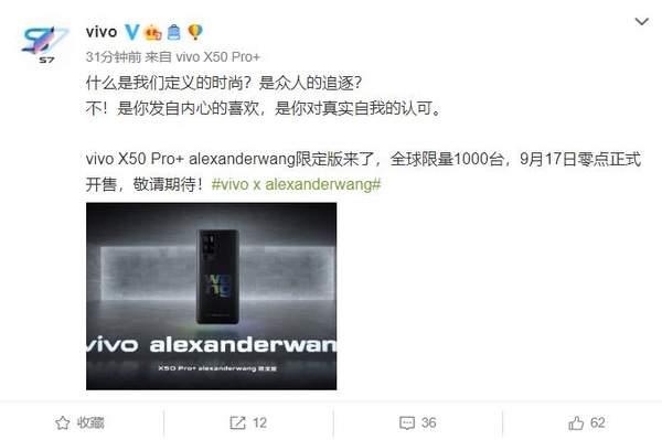 vivo X50 Pro亚历山大联名款来袭,全球限量1000台!