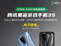 互联网看点:腾讯黑鲨3S手机今日开售骁龙865+120Hz屏幕4799元起