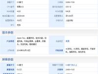 互联网看点:iPhoneXs Max参数配置详情现在值得入手吗