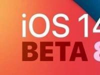 互联网看点:ios14beta8怎么样ios14beta8体验分享