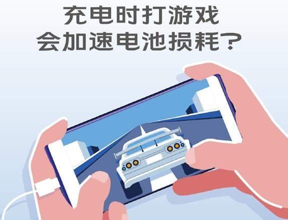 充电时打游戏对电池有什么影响?官方给出答案