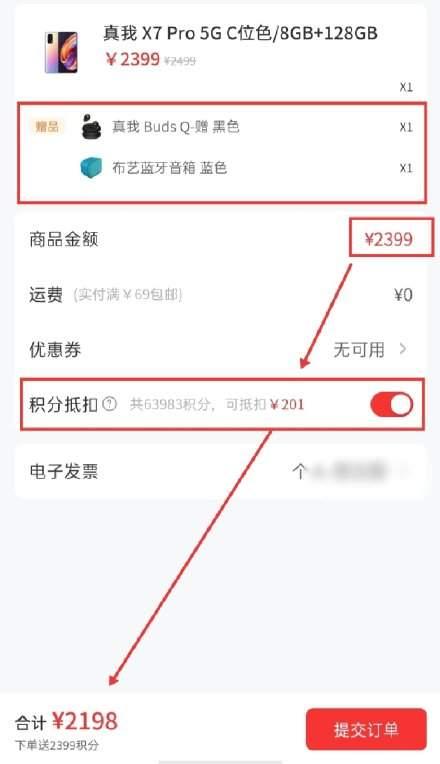 Realme X7 Pro太畅销!C位色预售断货!