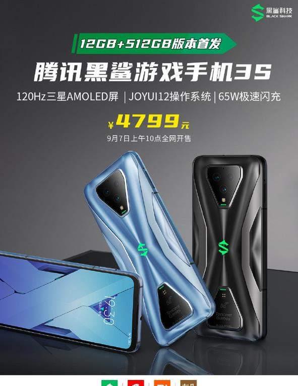 黑鲨游戏手机3S顶配版上线,120HZ高刷屏+65W极速闪充