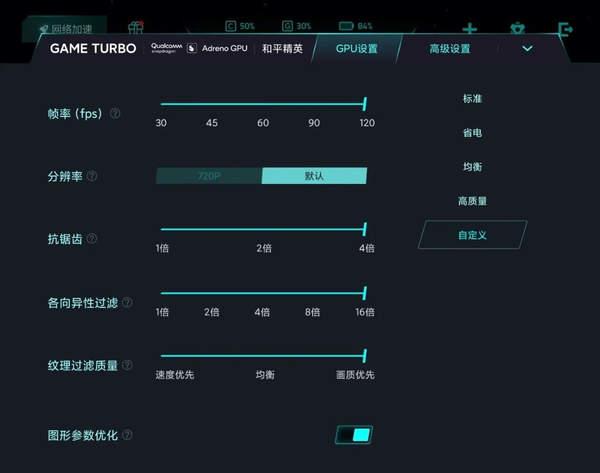小米10至尊纪念版新功能上线,充分发挥游戏性能!