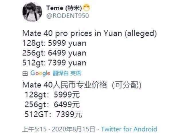 华为mate40系列有几款?华为mate40系列价格预估