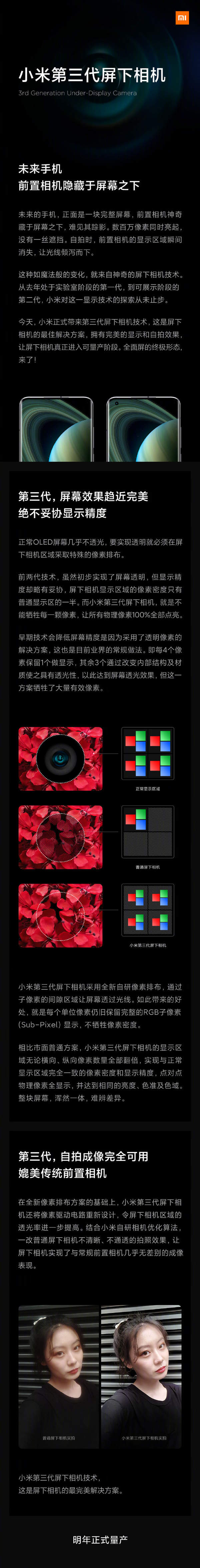 小米第三代屏下相机技术推出:明年正式量产