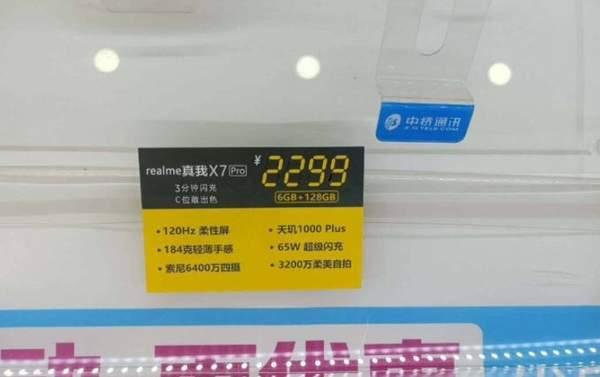 realmeX7Pro价格曝光:6GB+128GB仅售2299元