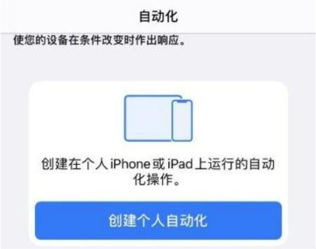 苹果ios14充电提示音怎么设置 iPhone手机修改充电提示音教程
