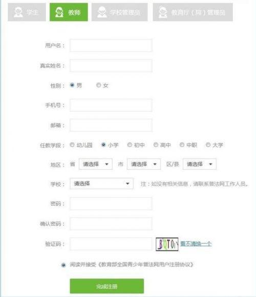 教育部全国青少年普法网怎么注册登录 学生账号初始默认密码