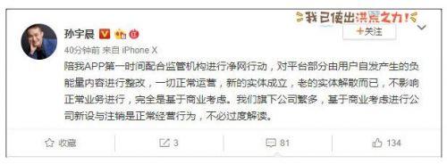 广州陪我公司解散 孙宇晨回应陪我公司注销:老的实体解散