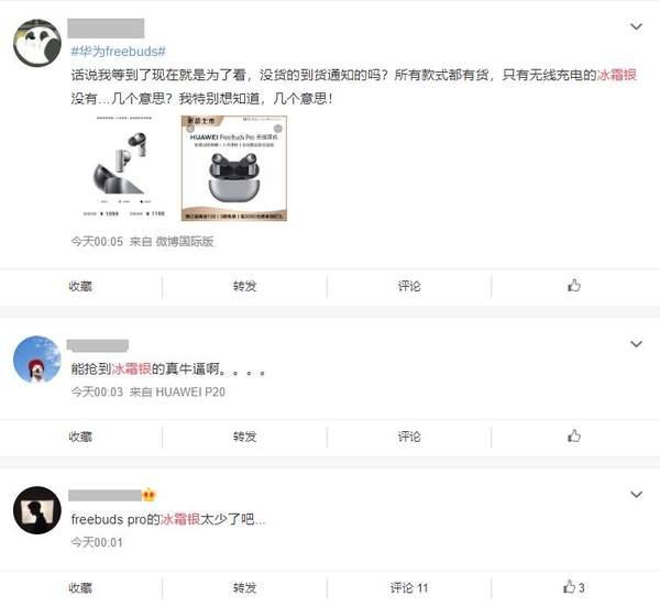 华为FreeBuds Pro冰霜银版首销售罄,银色太火爆了!
