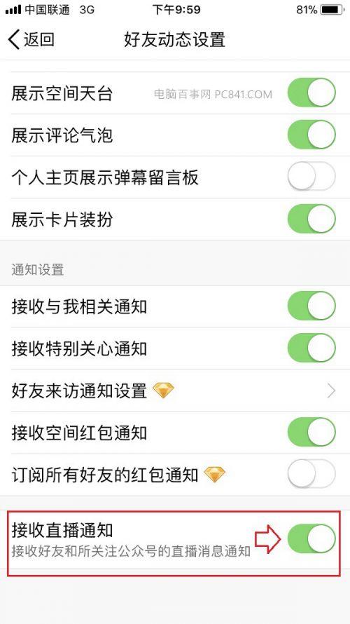 QQ怎么关闭直播提醒 单三步教你取消qq直播提醒