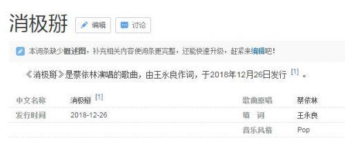 蔡依林消极掰歌词来福萨克斯是什么意思 Life Sucks中文翻译