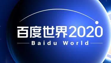 2020百度世界大会直播在哪看_2020百度世界大会看点