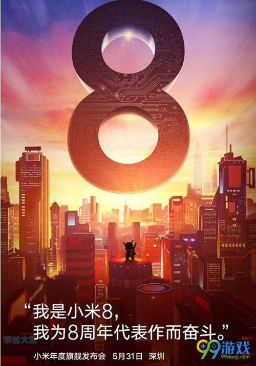 小米8新品发布会视频直播地址 小米5月31日官网直播