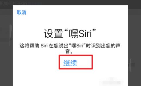 siri成语接龙怎么玩 怎么和siri玩成语接龙9