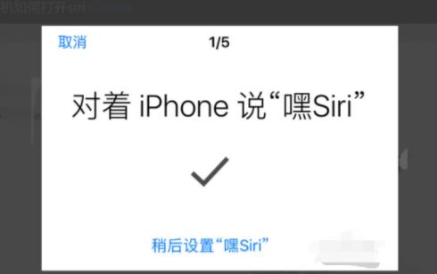 siri成语接龙怎么玩 怎么和siri玩成语接龙10