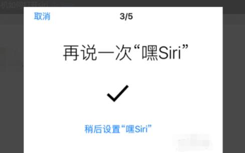 siri成语接龙怎么玩 怎么和siri玩成语接龙11