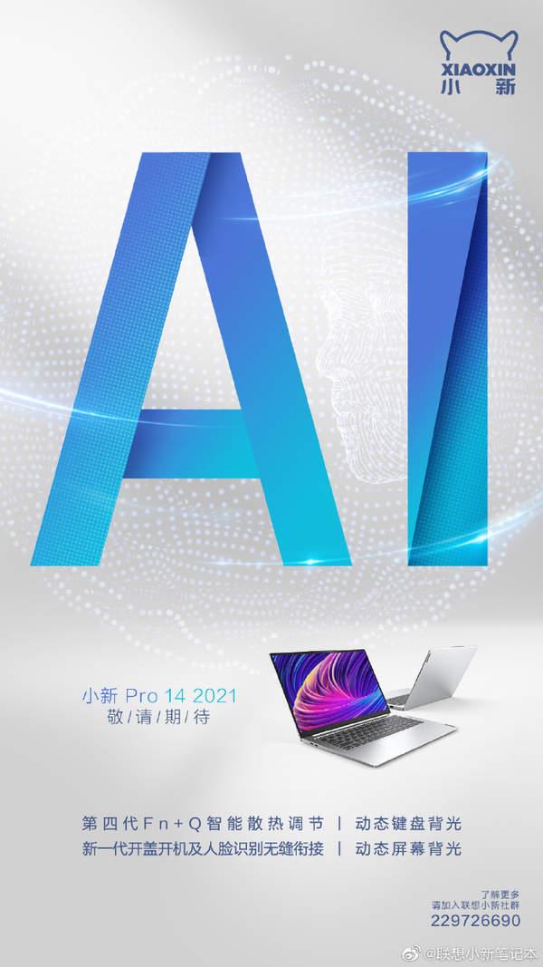 联想小新Pro14 2021即将发布:更懂你的AI
