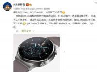 互联网看点:华为Watch GT 2Pro:支持第三方应用